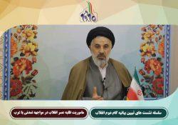 گزارش تصویری از دومین وبینار از سلسله نشستهای تبیین بیانیه گام دوم انقلاب اسلامی