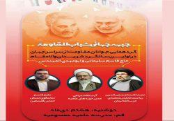 مراسم اولین سالگرد شهیدان والامقام حاج قاسم سلیمانی و ابومهدی المهندس