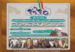 تیزر وبینار سلسله نشستهای تبیین بیانیه گام دوم انقلاب اسلامی