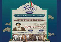تیزر دومین وبینار از سلسله نشستهای تبیین بیانیه گام دوم انقلاب اسلامی