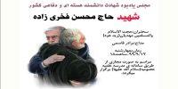 مراسم یادبود شهادت دانشمند هسته ای شهید حاج محسن فخری زاده