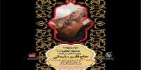 روضه حضرت زهرا (س) در اولین سالگرد شهادت حاج قاسم سلیمانی