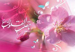 تعطیلات عید نوروز و تغییر ساعت کلاس ها