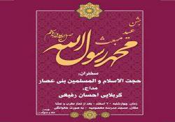 مراسم جشن عید مبعث در شب رسالت خاتم الانبیاء
