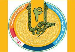 اعلام اسامی پذیرفته شدگان دوره تابستانی احیا ۴ در مشهد مقدس