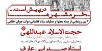 آیین رونمایی از بسته محتوا و عملیات ستاد گفتمانی دولت جوان انقلابی