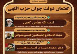 نشست مجازی دولت جوان حزب اللهی