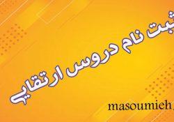 شرایط شرکت در امتحانات مجدد ارتقایی (مهر ماه 1400)